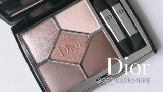 ディオール-Dior-サンク クルール クチュール-ソフトカシミア-口コミ-レビュー