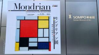 モンドリアン展-感想-グッズ-所要時間-混雑状況